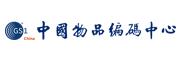 中国物品编码中心