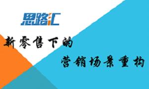 北京·【乐百家汇】新零售下的营销场景重构