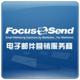 Focussend会员制邮件营销服务商