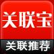 关联推荐_关联宝_提高流量排名