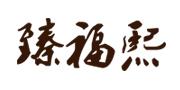 臻福熙旗舰店