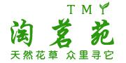亳州市淘茗苑茶业有限公司