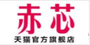 赤芯天猫旗舰店