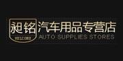 上海尚美汽车用品有限公司