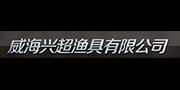 威海兴超贸易有限公司