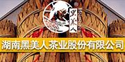 湖南黑美人茶业股份公司