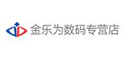 深圳金乐为科技公司