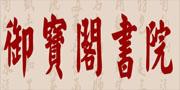 安徽雅昌宣纸艺术品有限公司