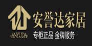 北京安誉达商贸有限公司