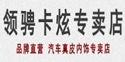 領騁卡炫專賣店