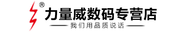 深圳市力量威科技有限公司