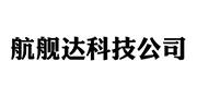 航舰达科技公司
