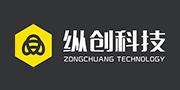 深圳市纵创科技有限公司
