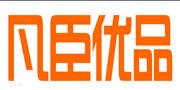 芜湖凡臣电子商务有限责任公司