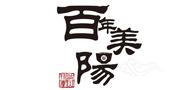 岐山百年美阳民俗食品有限公司