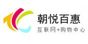 朝悦百惠(北京)商城有限公司