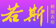 杭州任真贸易有限公司