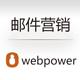 一站式邮件营销平台-webpower