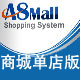 A8Shop商城系统