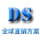DS全球直銷方案