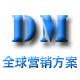 DM全球營銷方案