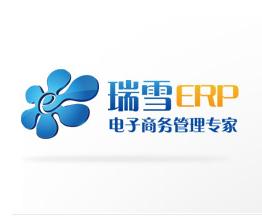 瑞雪專業電商ERP系統