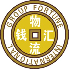 上海錢匯國際貸物運輸代理有限公司