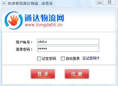 通达物流网电脑客户端软件