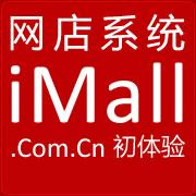 iMall网店系统