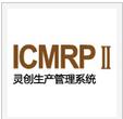 ICMRPII生產管理