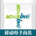 移动电子商务应用软件