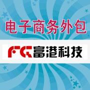 富港科技電子商務外包
