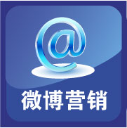 华人企业微博营销