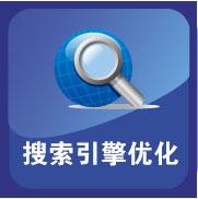 華人企業搜索引擎優化