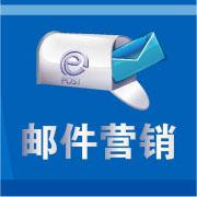 许可式邮件营销