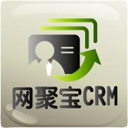 網聚寶CRM系統