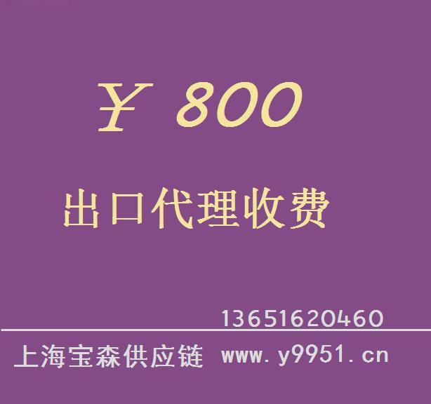 上海专业进出口代理——全套代理服务