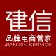 直通車_建信電商_全網整合營銷服務_淘寶天貓京東推廣外包托管服務