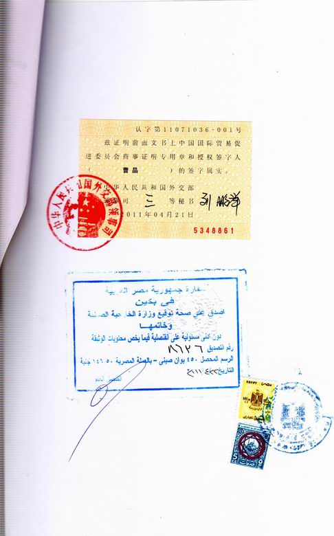 原產地證埃及大使館加簽