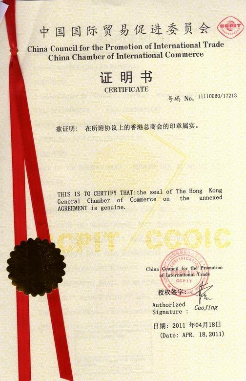 原产地证埃及使馆签章