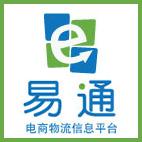 易通电商物流信息平台