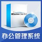办公管理系统软件