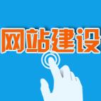 杭州網站建設