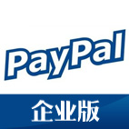 PAYPAL公司企業版