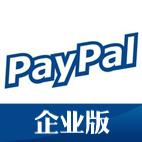 PAYPAL公司企业版