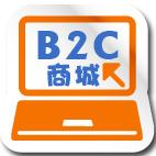 B2C商城解决方案