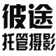 石家庄淘宝整体托管/推广策划摄影