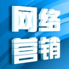 鼎泰网络营销