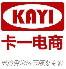 廣州卡一網絡科技有限公司 提供電子商務商代運營和電子商務顧問咨詢