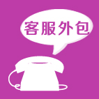 在线客服与电话呼叫中心服务外包